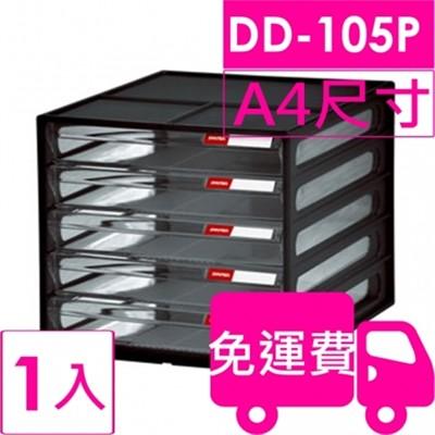 【方陣收納】樹德SHUTER A4資料櫃DD-105P(黑/白任選) (8.3折)
