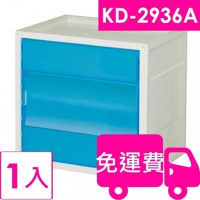 樹德SHUTER悠活置物箱KD-2936A (6.1折)