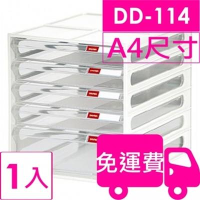 【方陣收納】樹德SHUTER A4資料櫃DD-114 (黑/白任選) (8.4折)