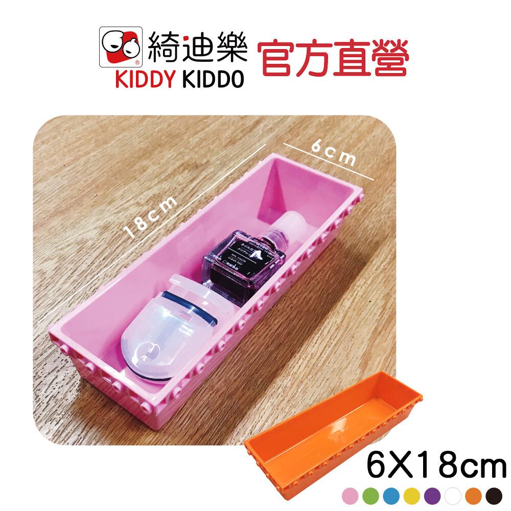銅板價|魔術方盒-6x18收納盒 飾品抽屜diy收納好幫手kiddy kiddo綺迪樂