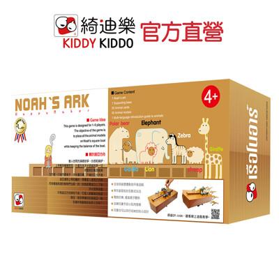 熱銷🔥派對桌遊|諾亞方舟 Noah's Ark【Kiddy Kiddo綺迪樂】