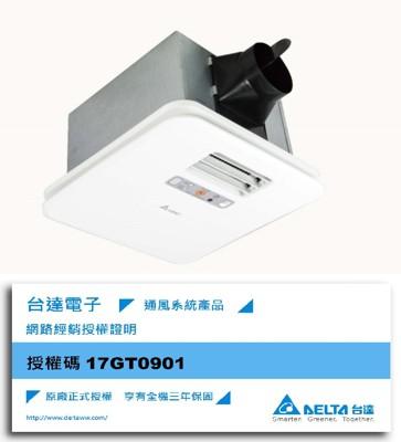 【台達電】豪華300系列浴室暖風機VHB30ACMT線控型110V (7折)
