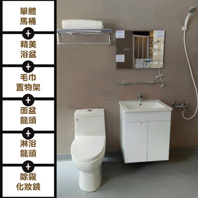 【洗樂適衛浴】套房愛用款衛浴套餐六件組 (5.1折)