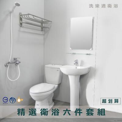 【洗樂適衛浴】套房愛用款衛浴套餐六件組 (5折)