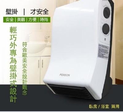 【洗樂適衛浴】壁掛式浴室暖風機 附螺絲零件 (三檔送風功能 冷風/溫風/熱風 (7.5折)