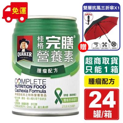 桂格 完膳營養素 (腫瘤配方) 250mlx24罐/箱 衛福部核准之特殊營養食品 專品藥局 (9.2折)