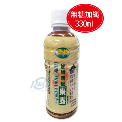 專品藥局 惠幼 黑棗濃縮精華露 黑棗汁 (無糖加纖) 330ml/瓶 (0.4折)