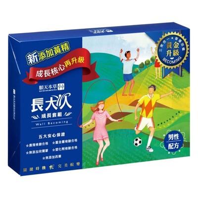專品藥局 順天本草 長大人成長禮盒套組-男方 (新添加黃精,成長核心在升級) (5.6折)