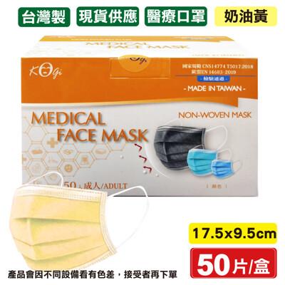 宏瑋 醫療口罩 醫用口罩 成人口罩 (奶油黃) 50入/盒 (台灣製 CNS14774 ) 專品藥局 (6.6折)