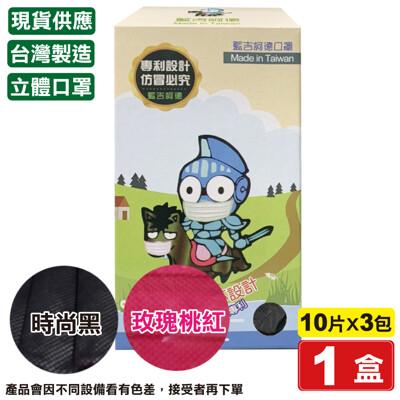 藍吉訶德口罩(時尚黑/玫瑰桃紅)-30入 (台灣製造 立體口罩 無鼻線獨家專利 ) (5.8折)