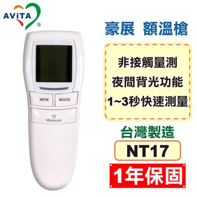 豪展 非接觸式紅外線額溫槍 NT17 (1年保固 台灣製造 防疫必備) 專品藥局