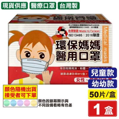 環保媽媽 平面醫療口罩 (兒童/幼幼) (藍/綠/紫/粉/黃)(顏色隨機)50入 (5.9折)