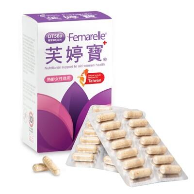 芙婷寶 膠囊 Femarelle 56粒 專品藥局 (6.3折)