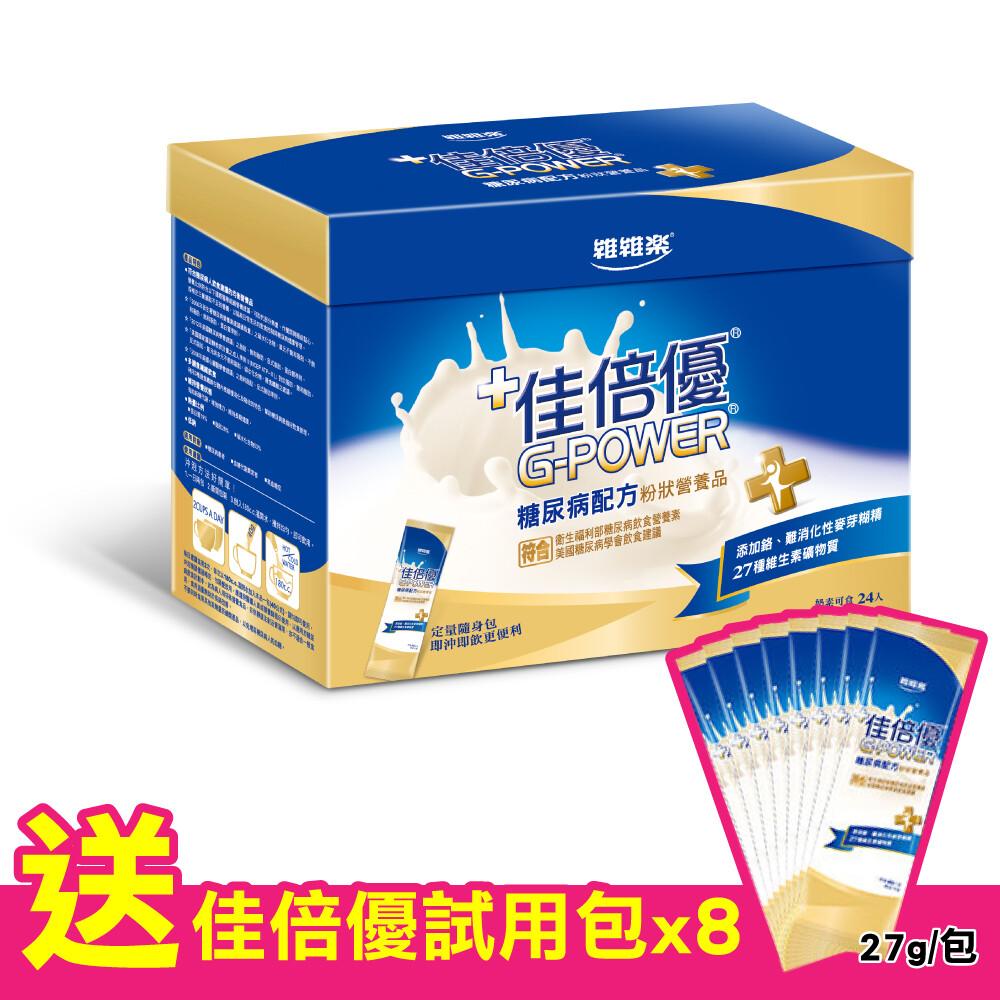 (加送8包) 維維樂 佳倍優 糖尿病配方 粉狀營養品 24包/盒+8贈包 專品藥局