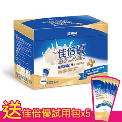 (加送5包) 專品藥局 維維樂 佳倍優 糖尿病配方 粉狀營養品 24包/盒+5贈包 (6.2折)