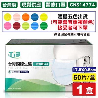 台灣國際生醫 醫療口罩(五彩繽紛) 50入/盒 (台灣製 CNS14774 成人口罩) 專品藥局 (6.2折)