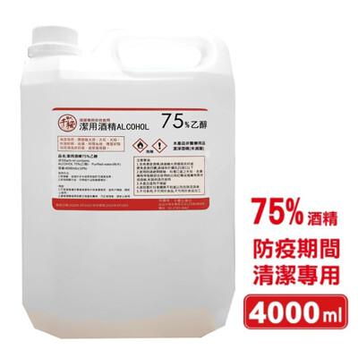 千櫻 潔用酒精75% 4000ml/瓶 (