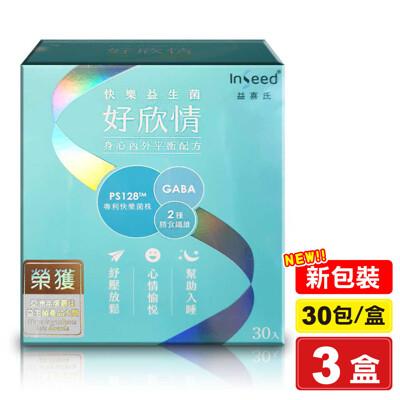 (3入組)【專品藥局】 InSeed 益喜氏 好欣情 PS128快樂益生菌(30包/盒×3) (8折)