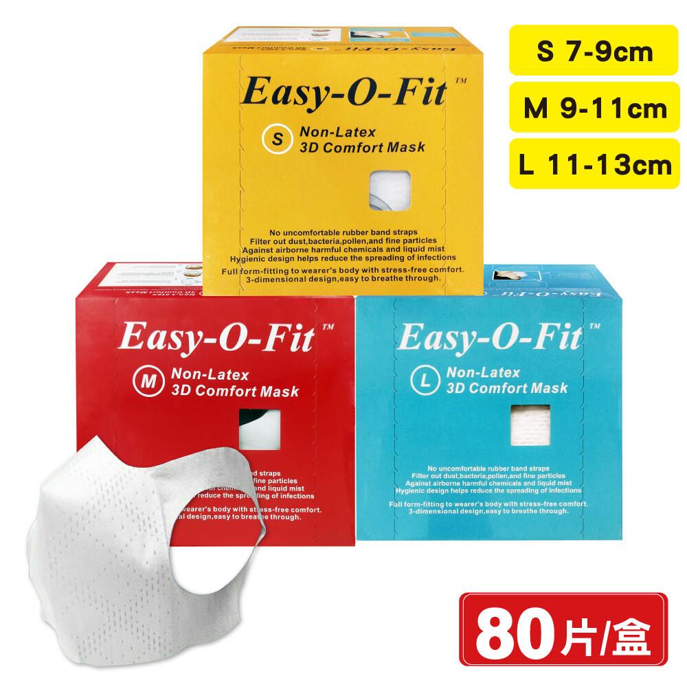 超服貼3d立體口罩(s號7-9cm)(m號9-11cm)(l號11-13cm) 80片 專品藥局