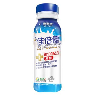 維維樂 佳倍優 鉻100即飲配方 (香草減甜) 237mlX24瓶/箱 2002307 (8.9折)