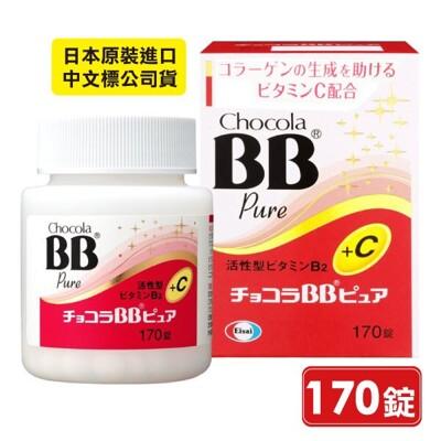 專品藥局 Chocola BB 俏正美BB Pure 糖衣錠 170粒/盒 日本原裝進口中文標公司貨 (9折)