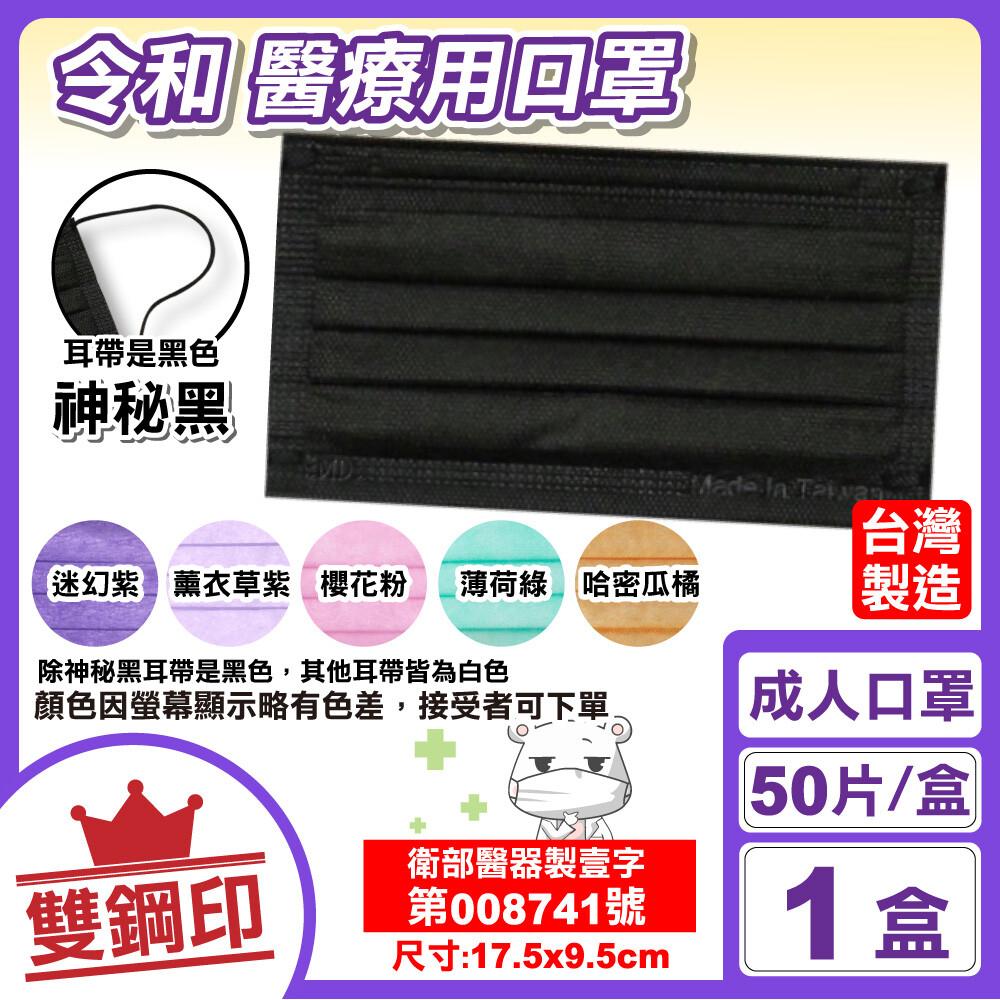 令和 雙鋼印 成人醫療口罩 (櫻花粉/薄荷綠/薰衣草紫) (6色可選) 50入/盒 專品藥局