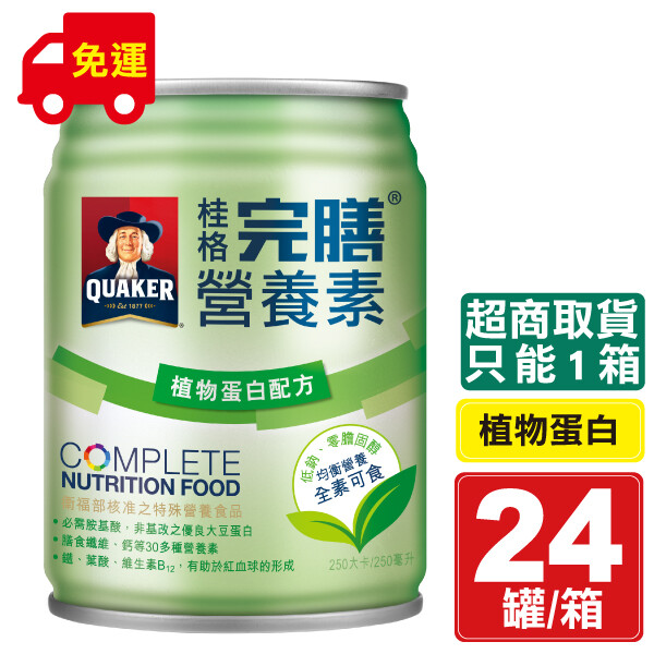 桂格 完膳營養素(植物蛋白) 250mlx24罐/箱 核准之特殊營養食品全素可食 專品藥局