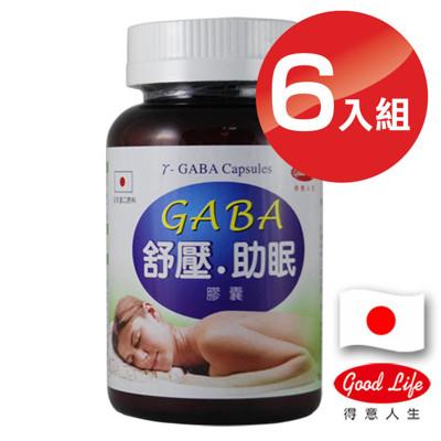(6入組)【專品藥局】 得意人生 日本原料進口GABA膠囊(40粒)X6 (7折)