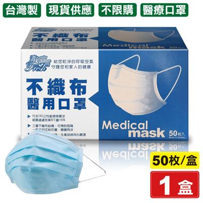 清新宣言 醫用口罩 醫療口罩 藍色 50片/盒(中衛口罩 麥迪康口罩 台灣製造 符合cns規格要求) (2.5折)