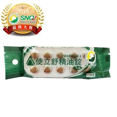專品藥局 使立舒精油錠 40粒/盒 (義大利原裝進口) (6.9折)