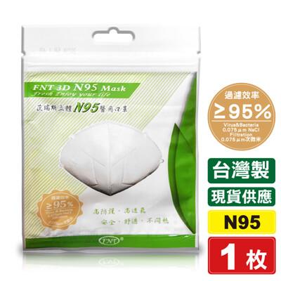 茯瑞斯 立體N95醫用口罩-1入(台灣製造) 專品藥局 (2.2折)