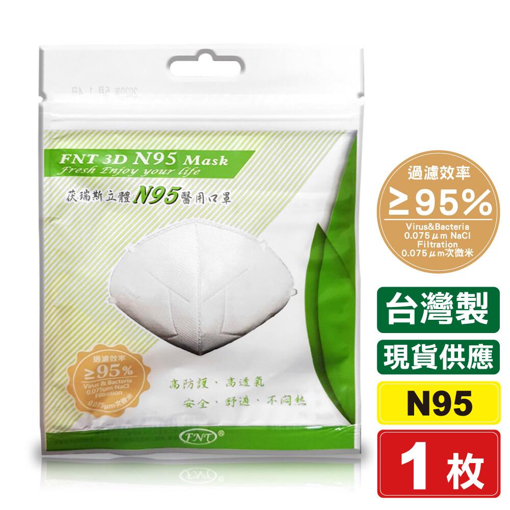 茯瑞斯 立體n95醫用口罩-1入(台灣製造) 專品藥局