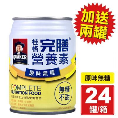 桂格完膳營養素 原味無糖口味(不甜) 250mlX24罐/箱 加贈2罐 專品藥局 (8.3折)