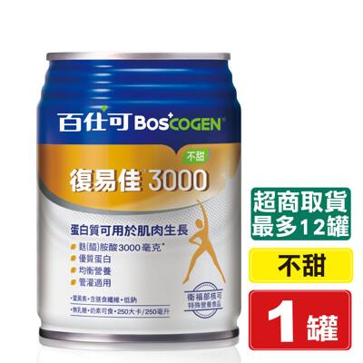美國百仕可 BOSCOGEN 復易佳3000營養素 (不甜) 250ml/罐 專品藥局 (0.4折)