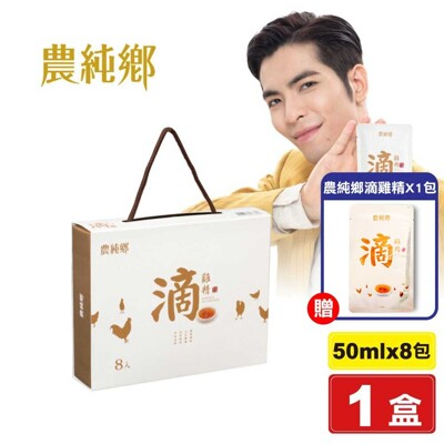 農純鄉 滴雞精-8入/盒 (常溫滴雞精 無添加水 零脂肪 禮盒組) 專品藥局 (4.8折)