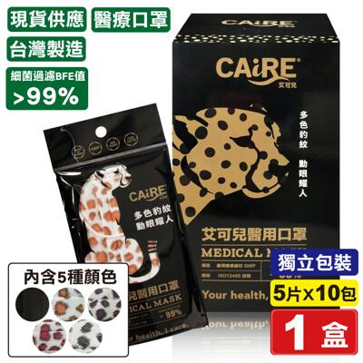 艾可兒醫用口罩 (5片/包)X10 (內含 素面黑/豹紋黑/豹紋橘/豹紋桃/豹紋紫) (台灣製造) (6.3折)