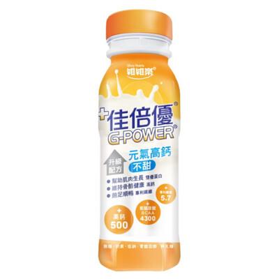 維維樂 佳倍優 元氣高鈣 升級配方 (不甜口味) 237mlX24瓶/箱 專品藥局 (9折)