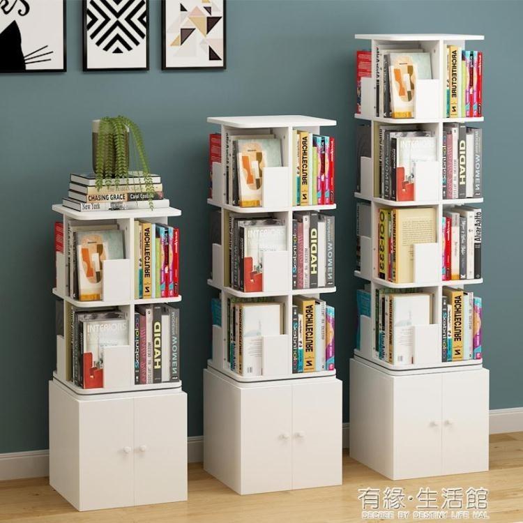 創意旋轉樹形書架落地書櫃學生用置物架兒童小書櫃簡約儲物櫃收納新北購物城 - 淺胡桃四層帶柜