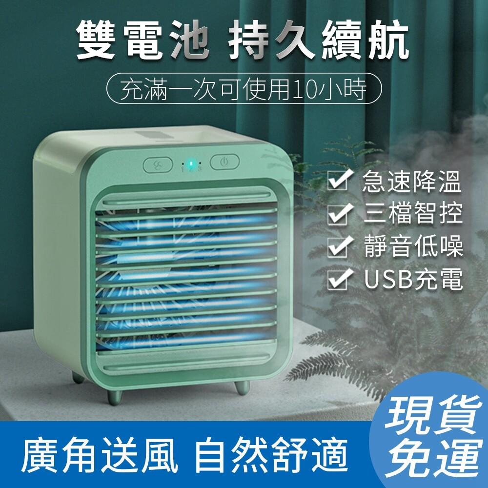 桌面風扇 usb小風扇 製冷機 小空調 迷你冷風機 水冷扇 冷氣機