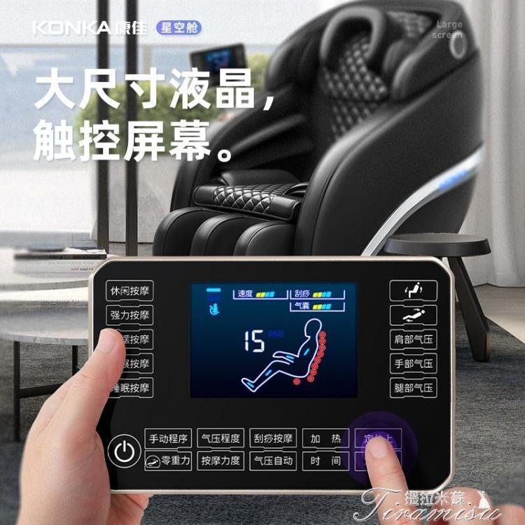 按摩椅 220v新款按摩椅家用全身多功能豪華太空艙全自動智能電動老人沙發新北購物城