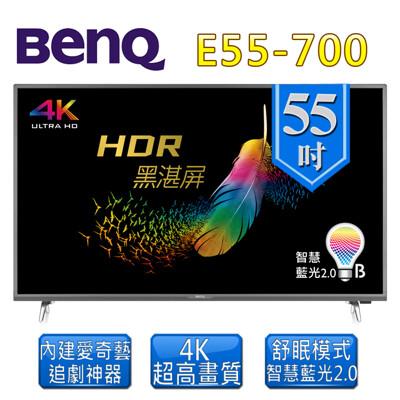 【BenQ明基電通】 55型 4K HDR護眼液晶顯示器+視訊盒 (E55-700) (9.9折)