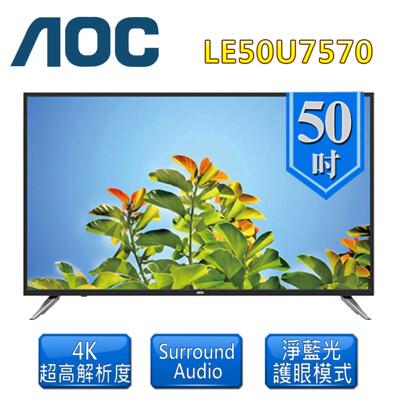 【美國AOC】 50吋 4K UHD 智慧聯網 液晶顯示器+視訊盒 LE50U7570 (7.7折)