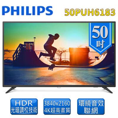 【Philips 飛利浦】50型4K 聯網液晶電視 + 視訊盒(50PUH6183) (9.6折)