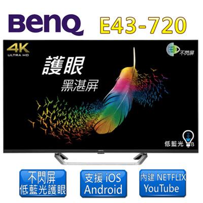 【BenQ 明碁】E43-720 追劇-E系列4K聯網智慧藍光護眼連網大型液晶 (8.6折)
