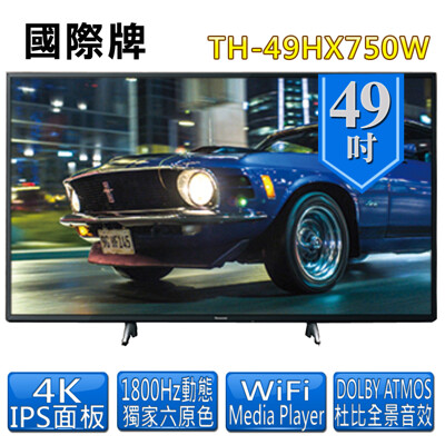 【Panasonic 國際牌】49型4K連網液晶顯示器+視訊盒(TH-49HX750W) (9.1折)
