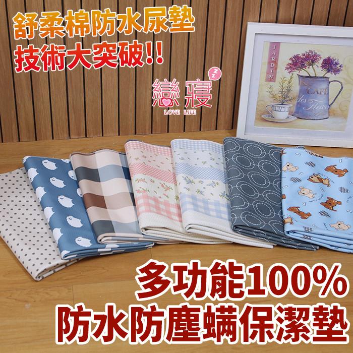 台灣製100%防水多功能保潔墊(75x90cm)