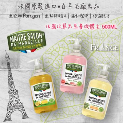 法國玫翠思馬賽液體皂500ML (8折)