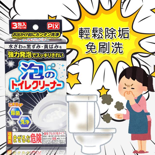 日本獅子化學起泡馬桶清潔劑/排水口清潔劑(浴室廚房用)40gx3包