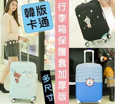 韓版卡通行李箱保護套加厚版(S號) (1.9折)