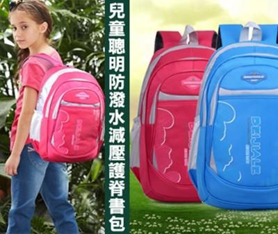 兒童聰明防潑水減壓護脊書包 (3.1折)